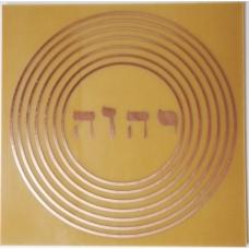 Gráfico Iavê (Circulo Anti-Magia) - Inscrição em Cobre 7x7cm